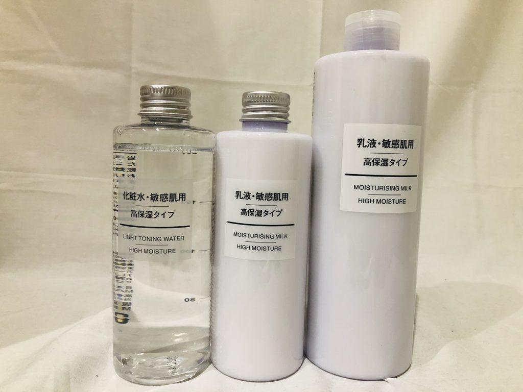 【無印良品】化粧水・乳液